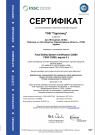FSSC 22000 Certificate (укр.)