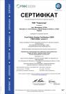 Сертификат FSSC 22000 (укр.)