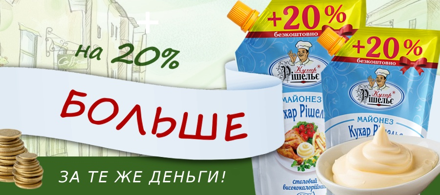 "Акции ТМ «Кухар Рішельє» - Акция ""+20% бесплатно!"""
