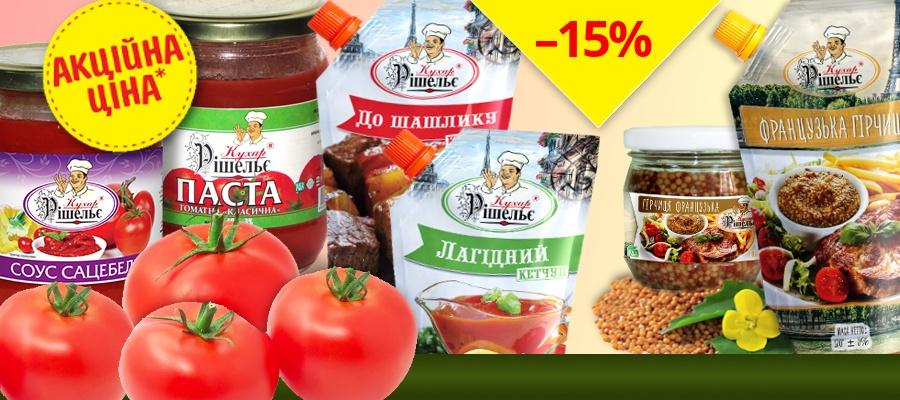 Акции ТМ «Кухар Рішельє» - Скидка на томатную продукцию и французскую горчицу